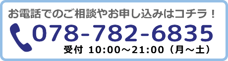 ☎ 078-782-6835