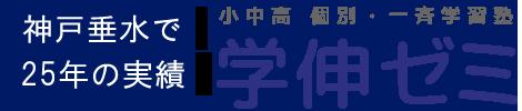 神戸垂水で25年の実績学伸ゼミ